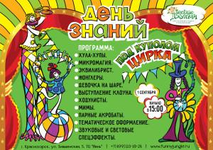 1-09_Afisha_programm_a3