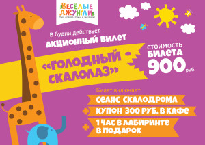 Golodny-Skalolaz_a4_pr