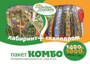 KomboA5_БЕЗ ЛЕТО, 1000