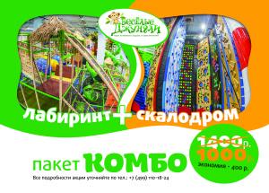 KomboA5_БЕЗ ЛЕТО