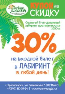 Kupon_A6_discount_pr