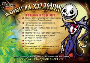 Poster1_A3_Halloween