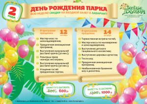 Poster_Birthday_A3_pr