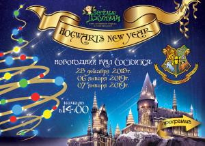 Poster_NewYear19_Hogwarts_1