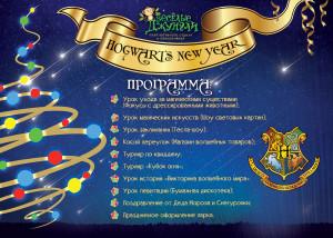 Poster_NewYear19_Hogwarts_2