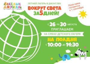 SummerCamp_A5_1