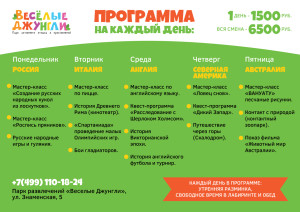 SummerCamp_A5_2