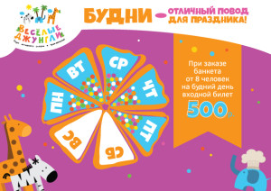 WorkHoliday_A5_2 500 руб. будни