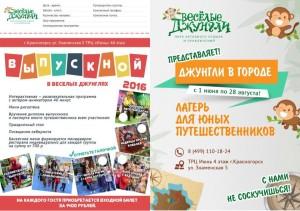 Выпускной_2016+Летний_лагерь+