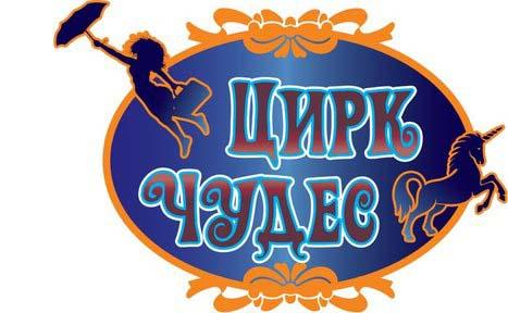 цирк чудес лого