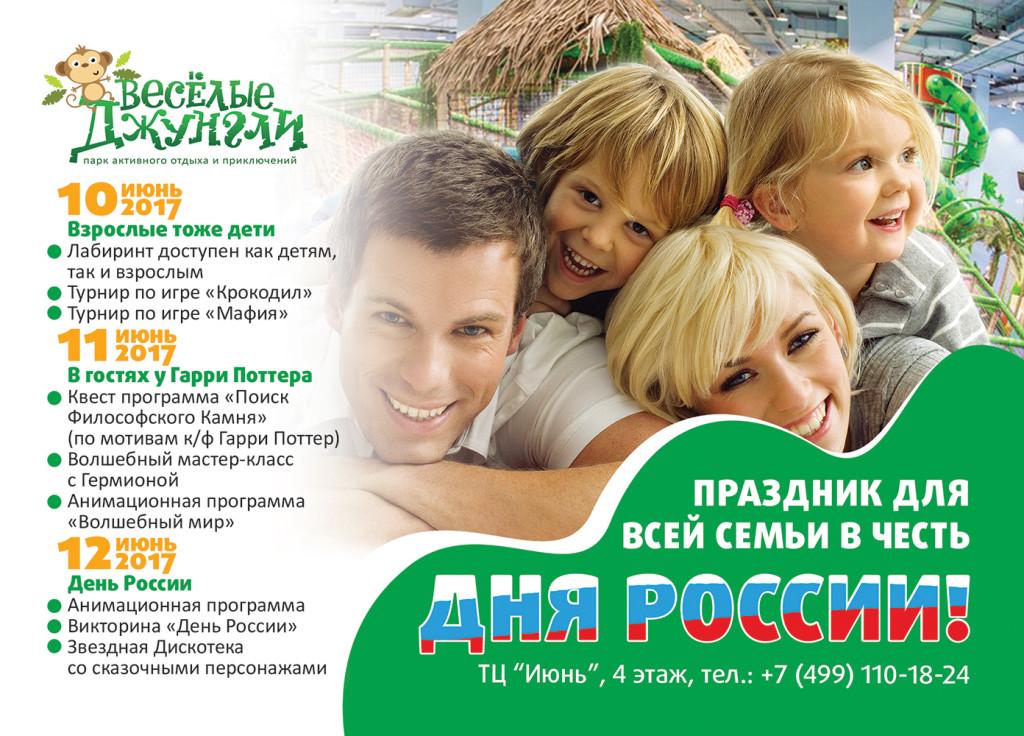 RussiaDayA5_pr
