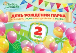 Poster_Birthday_A5_pr