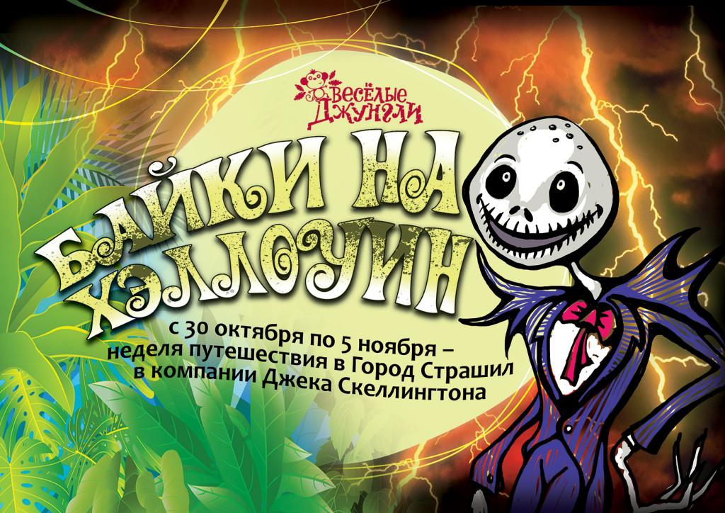 Poster2_A3_Halloween