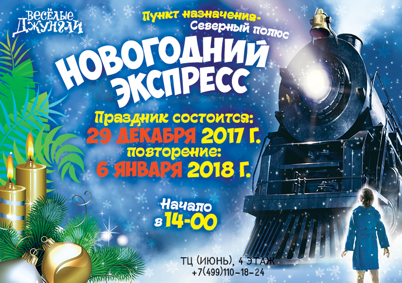 PolarExpress_Banner-A5_1