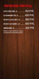 ЛИМОНАД БАР 2