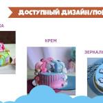 Презентация торты 2019_Страница_07