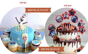 Презентация торты 2019_Страница_13