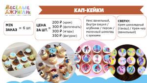 Презентация торты 2019_Страница_56