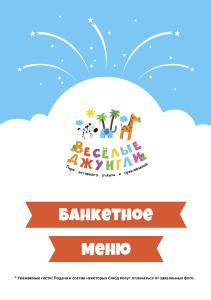 menu19Banket_rasvorot-сжатый_Страница_01