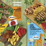 menu19Banket_rasvorot-сжатый_Страница_07