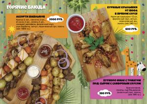 menu19Banket_rasvorot-сжатый_Страница_08