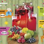 menu19Banket_rasvorot-сжатый_Страница_10