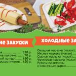 menu_Light-BOX19_2