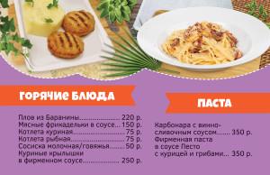 menu_Light-BOX19_3