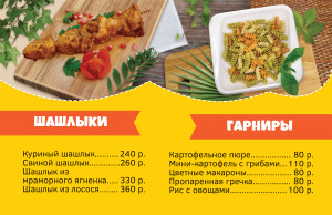 menu_Light-BOX19_4