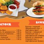 menu_Light-BOX19_5
