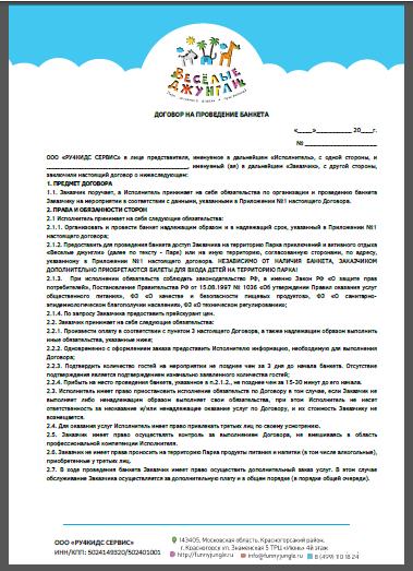 Иконка, договор на банкет 2019