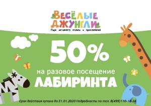 Купон на сайт, 50 процентов скидка (до 31.01.2020)_Страница_1