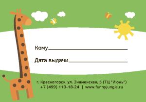 Купон на сайт, 50 процентов скидка (до 31.01.2020)_Страница_2