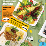 menu19Banket_rasvorot-сжатый_Страница_03+