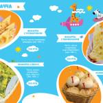 menuBanket_13_fokatcha