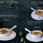 _Горячие Закуски 3