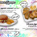 _бургеры 2021-07-30