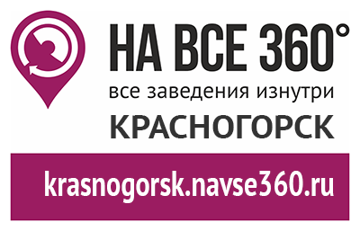 krasnogorsknavse360