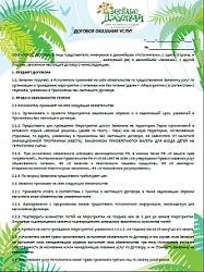 Договор по ианимации, иконка_мал. 250
